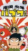 nangoku-shounen-papuwa-kun